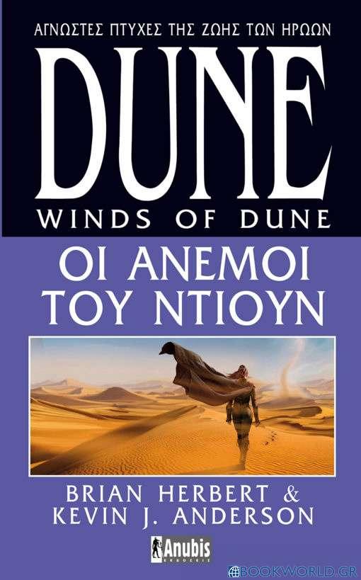 Dune: Οι άνεμοι του Ντιούν