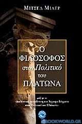 Ο φιλόσοφος στον Πολιτικό του Πλάτωνα