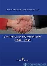 Συνεταιριστικοί προβληματισμοί 2008-2009