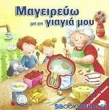 Μαγειρεύω με τη γιαγιά μου