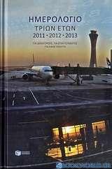 Ημερολόγιο τριών ετών 2011, 2012, 2013
