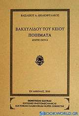 Βακχυλίδου του Κείου ποιήματα