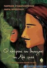 Ο κλέφτης του θησαυρού του Αλή Πασά