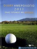 Ημερολόγιο 2011: Ένας χρόνος με αγγλικά