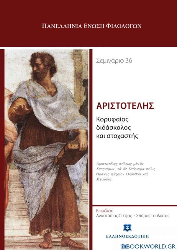 Αριστοτέλης, κορυφαίος διδάσκαλος και στοχαστής