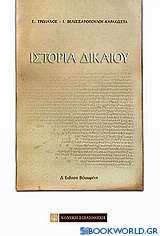 Ιστορία δικαίου