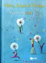 Ημερολόγιο 2011: Νους, σώμα και πνεύμα