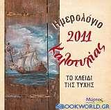 Ημερολόγιο καλοτυχίας 2011