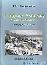 Η αρχαία Αλίατρος