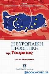 Ευρωπαϊκή προοπτική της Τουρκίας
