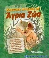 Κλασικές ιστορίες με άγρια ζώα