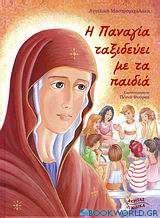 Η Παναγία ταξιδεύει με τα παιδιά