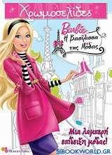 Barbie η βασίλισσα της μόδας: Μια λαμπερή επίδειξη μόδας