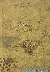 Σημειωματάριο: Σαβάνα