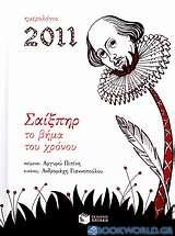 Ημερολόγιο 2011: Σαίξπηρ, Το βήμα του χρόνου