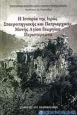 Η ιστορία της Ιεράς Σταυροπηγιακής και Πατριαρχικής Μονής Αγίου Γεωργίου Περιστερεώτα