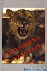 Ωρυόμενο λιοντάρι