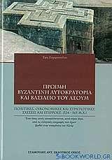 Πρώιμη βυζαντινή αυτοκρατορία και βασίλειο του Αξούμ
