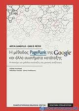 Η μέθοδος PageRank της Google και άλλα συστήματα κατάταξης