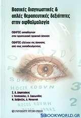 Βασικές διαγνωστικές και απλές θεραπευτικές δεξιότητες στην οφθαλμολογία