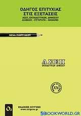 Οδηγός επιτυχίας στις εξετάσεις ΑΣΕΠ εκπαιδευτικών δημοσίου