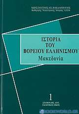 Ιστορία του βόρειου ελληνισμού