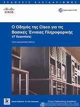 Ο οδηγός της Cisco για τις βασικές έννοιες πληροφορικής