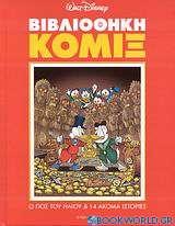Βιβλιοθήκη κόμιξ: Ο γιος του ήλιου και 14 ακόμα ιστορίες