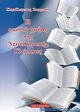 Η σωστή χρήση της νεοελληνική γλώσσας