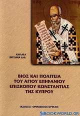 Βίος και πολιτεία του Αγίου Επιφανίου Επισκόπου Κωνσταντίας της Κύπρου