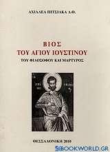 Βίος του Αγίου Ιουστίνου του φιλοσόφου και μάρτυρος