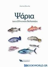 Ψάρια των ελληνικών θαλασσών