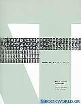 Αθηνά Τάχα: Από το δημόσιο στο ιδιωτικό