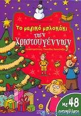 Το μαγικό μπλοκάκι των Χριστουγέννων