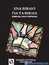 Ένα βιβλίο για τα βιβλία