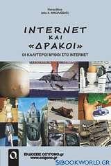 Internet και δράκοι