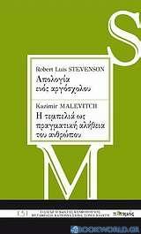 Robert Louis Stevenson: Απολογία ενός αργόσχολου. Kazimir Malevitch: Η τεμπελιά ως πραγματική αλήθεια του ανθρώπου