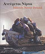 Ανεύρετοι νήσοι
