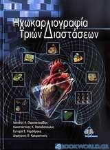 Ηχωκαρδιογραφία τριών διαστάσεων