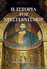 Η ιστορία του Χριστιανισμού