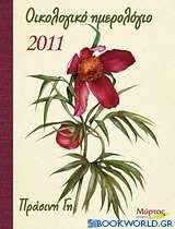 Οικολογικό ημερολόγιο 2011