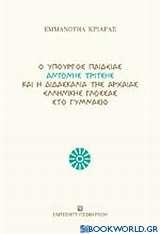 Ο υπουργός παιδείας Αντώνης Τρίτσης και η διδασκαλία της αρχαίας ελληνικής γλώσσας στο γυμνάσιο
