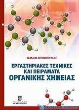 Εργαστηριακές τεχνικές και πειράματα οργανικής χημείας