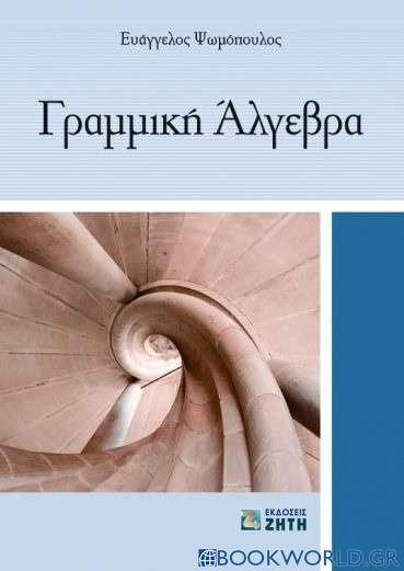 Γραμμική άλγεβρα Ι