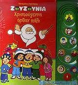 Ζουζούνια: Χριστούγεννα ήρθαν πάλι και άλλα τραγούδια