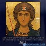Ημερολόγιο 2011: Ιερά Μονή Θεοβαδίστου Όρους Σινά - Αγίας Αικατερίνης
