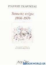 Άπαντες στίχοι 1936 - 1970