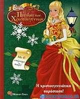 Barbie και το πνεύμα των Χριστουγέννων: Η χριστουγεννιάτικη παράσταση