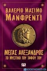 Μέγας Αλέξανδρος: Το μυστικό του τάφου του