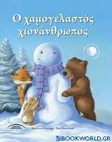 Ο χαμογελαστός χιονάνθρωπος